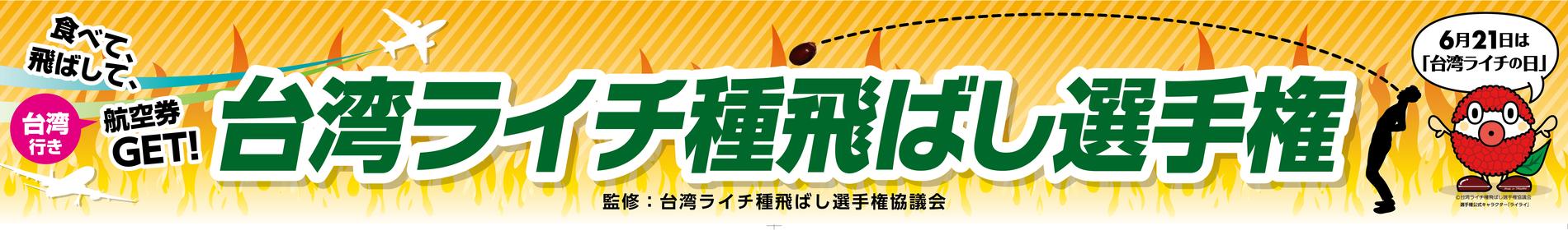毎年6月21日は「台湾ライチの日」 台湾ライチを食べ、種を飛ばした飛距離を競う競技 台湾行き往復航空券やライチなど豪華賞品が貰える♪